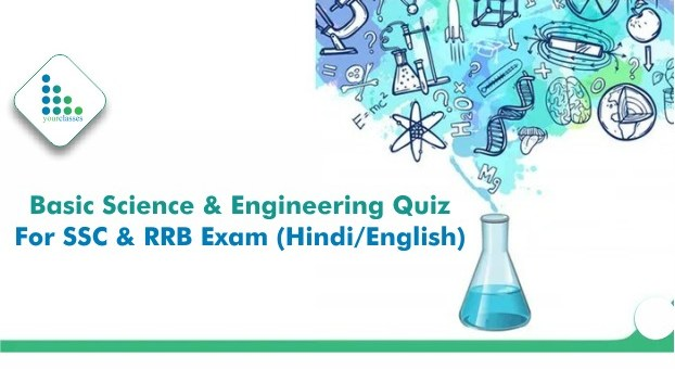 Basic Science & Engineering Quiz For SSC & RRB Exam (Hindi/English)