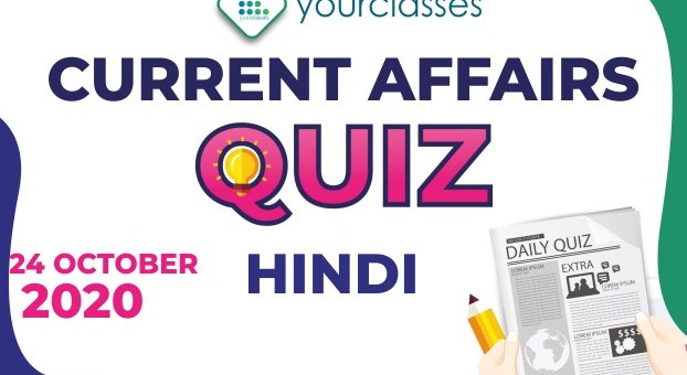 Current Affairs 24th October 2020 in Hindi