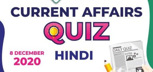 Current Affairs 8th December 2020 in Hindi