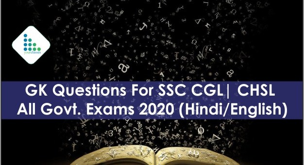 GK Questions For SSC CGL| CHSL All Govt. Exams 2020 (Hindi/English)