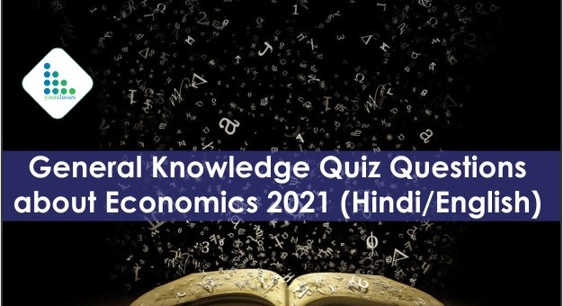 General Knowledge Quiz Questions about Economics 2021 (Hindi/English)