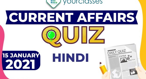 Important Current Affairs 16th January 2021 in Hindi