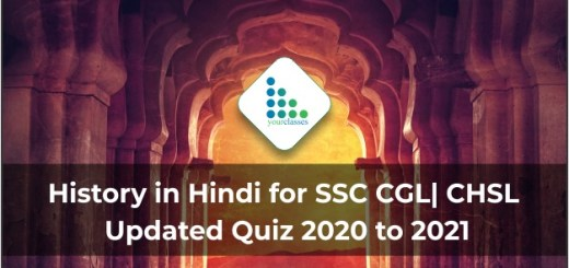 History in Hindi for SSC CGL| CHSL Updated Quiz 2020 to 2021