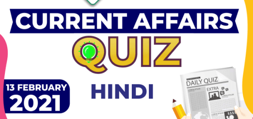Important Current Affairs 13 February 2021 in Hindi