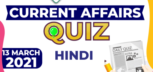 Important Current Affairs 13 March 2021 in Hindi