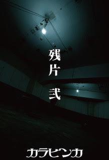 残片 弐 / カラビンカ
