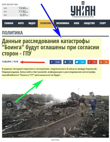 "Front page of Ukrainian News Agency on flight MH17 written in Orwellian double-think, plus related Shakespeare quote, """"A crafty knave does need no broker"""