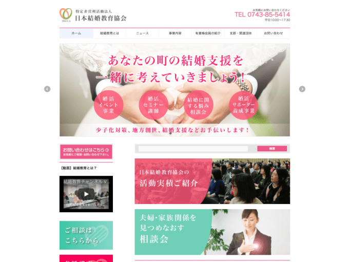 NPO法人のホームページデザイン