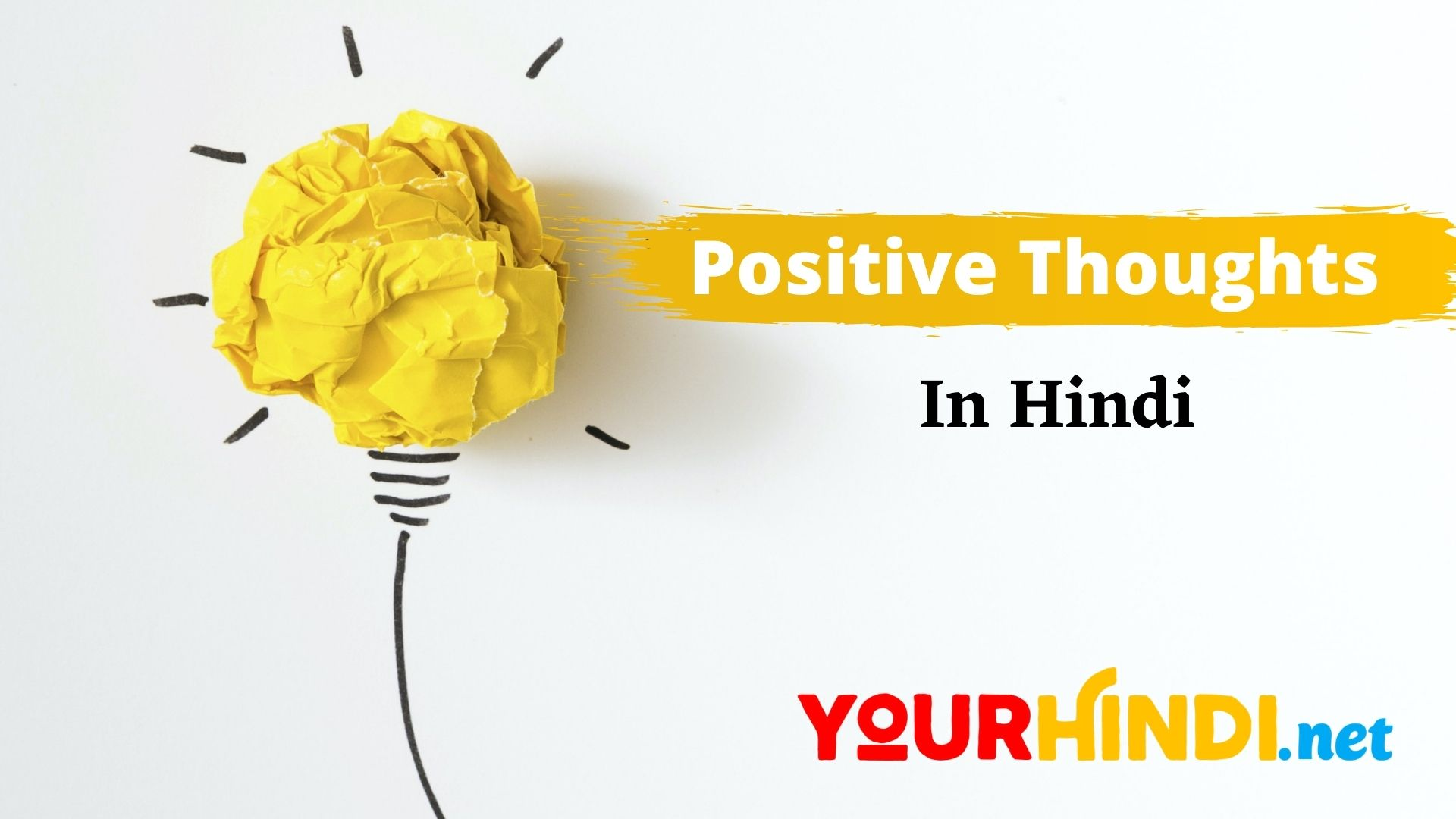 50+ Positive Thinking and Motivational Thoughts In Hindi