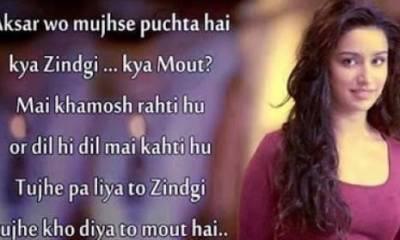 Punjabi Ghaint Status - Punjabi Status For Facebook 2018