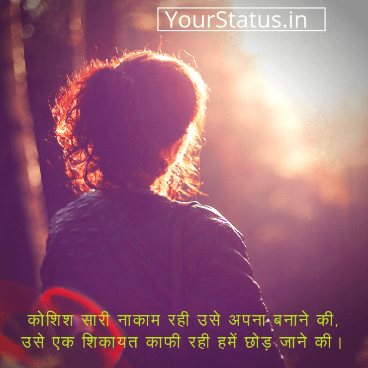 sad shayari in english, sad and love shayari