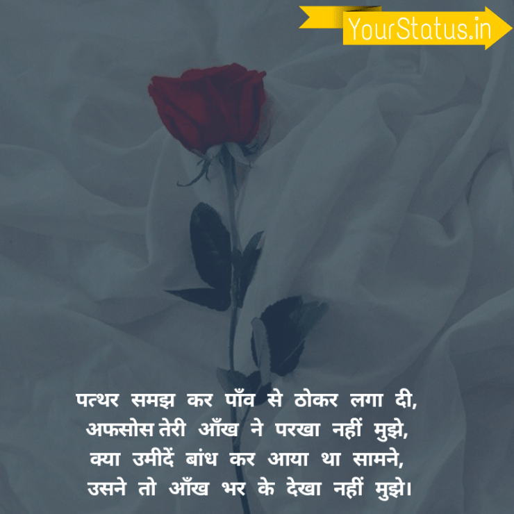 sad shayari with images, hindi shayari love sad