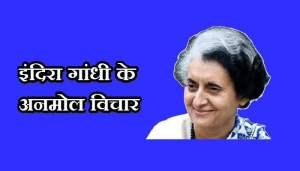 Indira Gandhi popular quotes