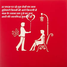 Wedding & Marriage wishes in hindi