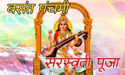 Sarswati Puja Status