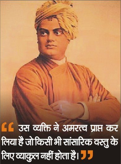 Vivekanand motivational images for whatsapp