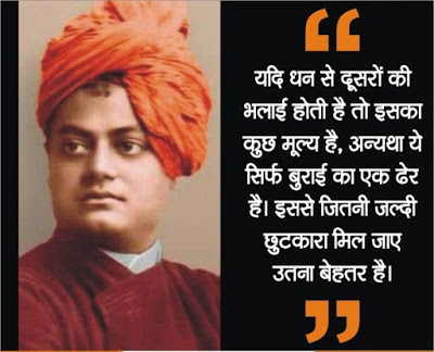 Vivekanand motivational status for whatsapp