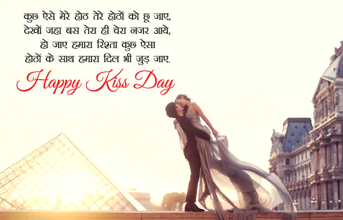 happy kiss day wishes images