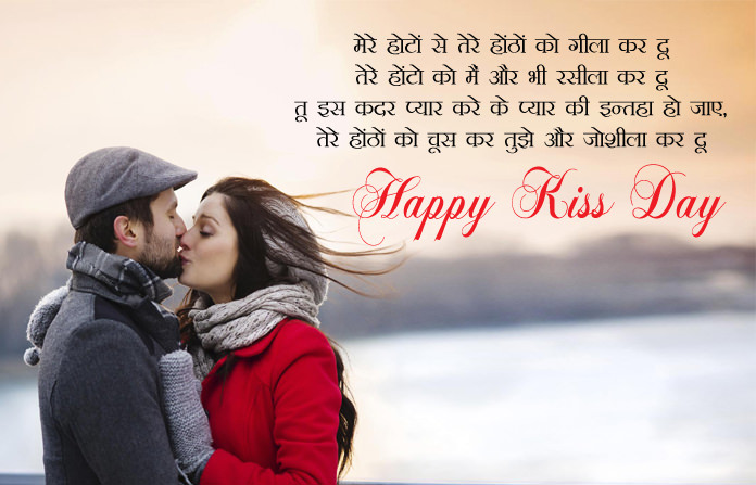 happy kiss day images 2020