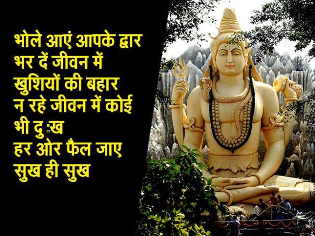 Mahashivaratri message