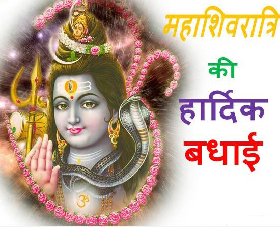 Happy Maha Shivratri Wishes Shayari