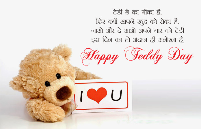 Teddy Day Love Quotes in Hindi