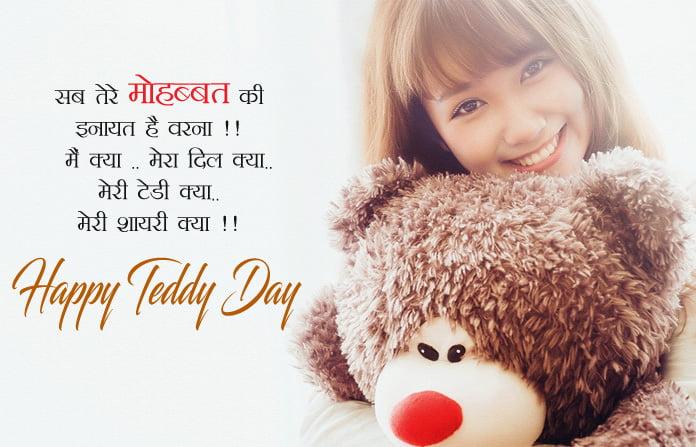 Happy Teddy Day Status for Boyfriend-Him