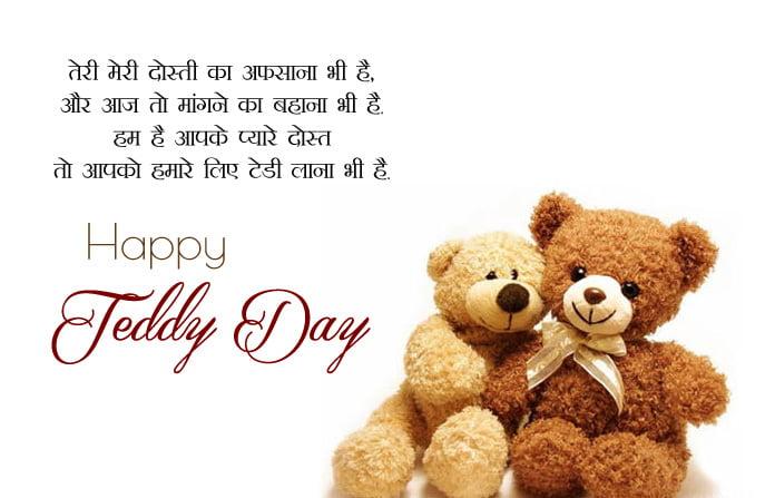 Cute Couple Teddy Day Whatsapp Hindi Images