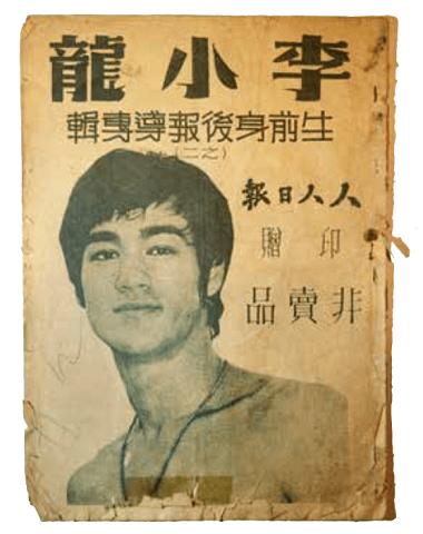 李小龍逝世專刊