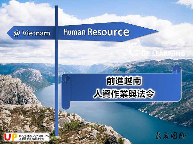 越南人力資源 作業與法令 - 越南人力資源 01