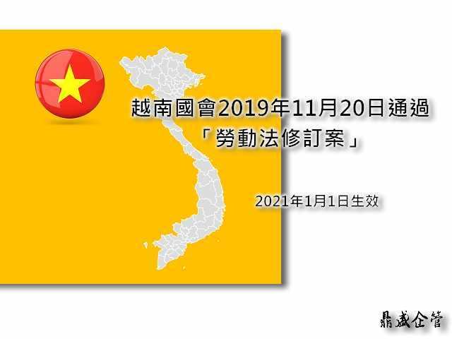 越南劳动法 越南勞動法 2021年 生效