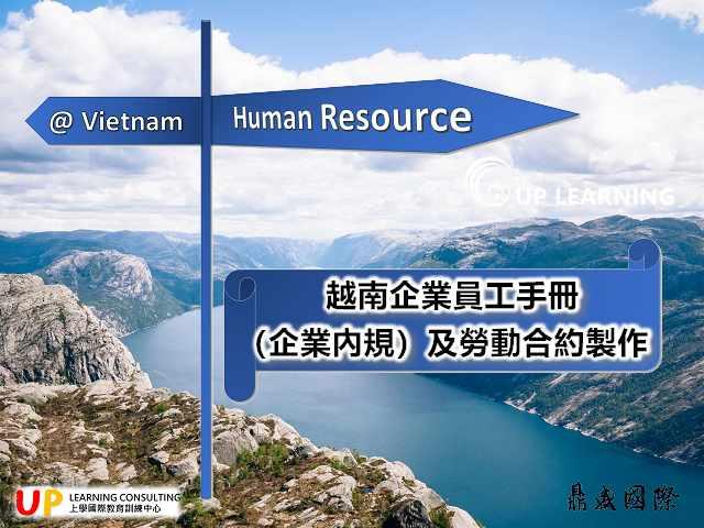 越南員工手冊 勞動合約 勞動合同