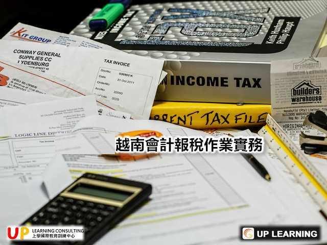 越南會計 報稅