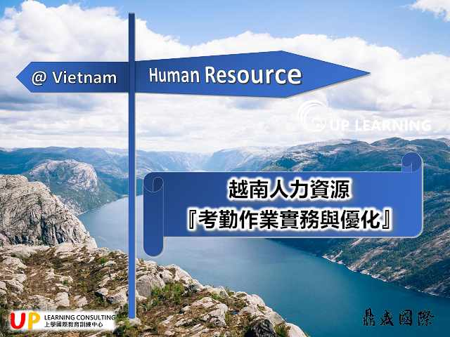 越南 人力資源 考勤 作業 實務