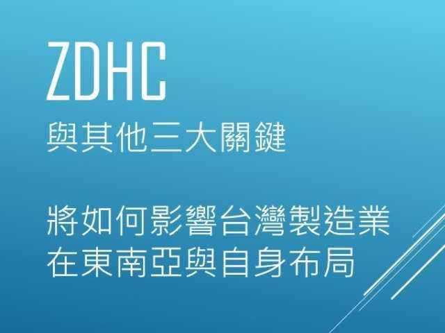 越南投資注意事項 ZDHC