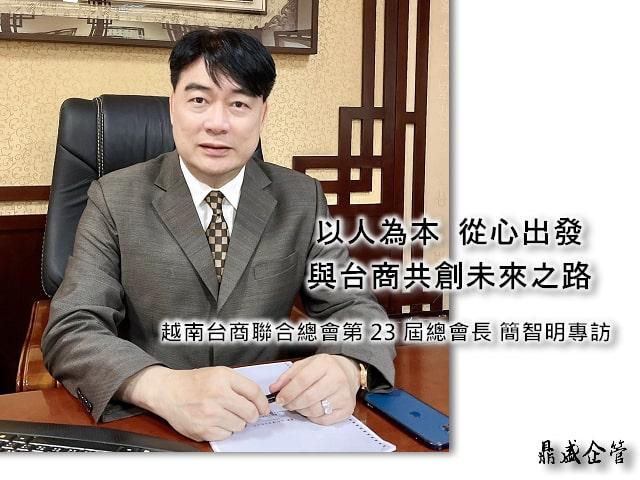 越南台商總會 23 屆 總會長 簡智明