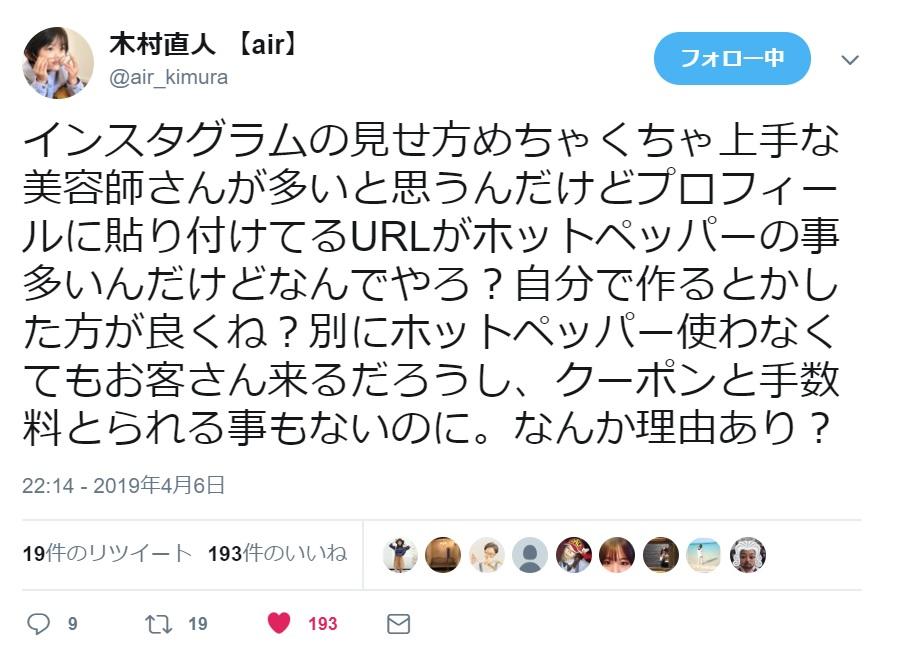 https://twitter.com/air_kimura/status/1114758334454714374