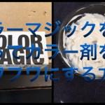 【美容師必見】カラーマジックを使ってヘアカラーを発色のいいカラーに!
