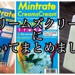 クリームズクリームミントラーテ夏に香りもよく全身に使って欲しい@名古屋
