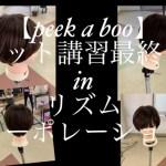 【peek a boo】ピークアブーカット講習最終日