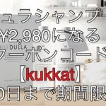 【完成版/メデュラ クーポン】6月30日まで最安値期間限定で56%オフ¥2,980購入方法・香り・口コミ解約方法を徹底的に解説