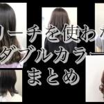 ブリーチなしのダブルカラーで再現する色落ち綺麗な髪色6選