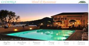 LA CIENEGA (ホテル ラ シェネガ) 湯河原のリゾートホテル & レストラン