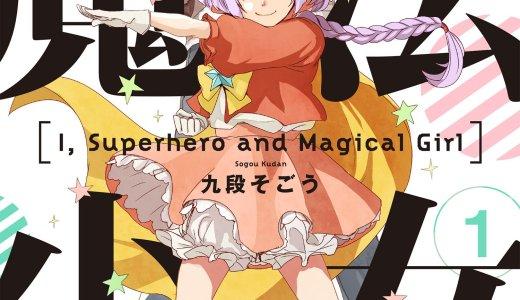 俺とヒーローと魔法少女全巻を無料・安全にダウンロードする方法!中古よりずっとお得
