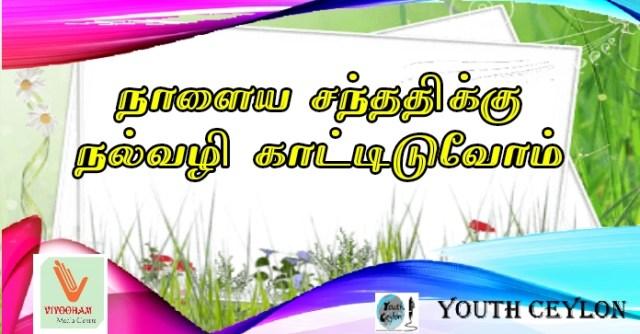 நாளைய சந்ததிக்கு நல்வழி காட்டிடுவோம்