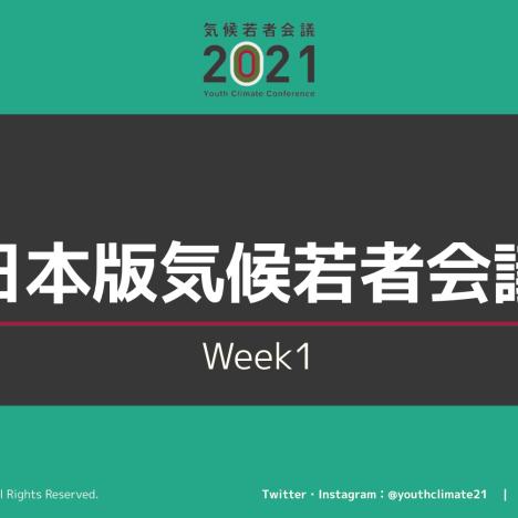 緊急!日本版気候若者会議プレイベント第二弾〜NDC46%是非と実現に向けて〜 開催のお知らせ