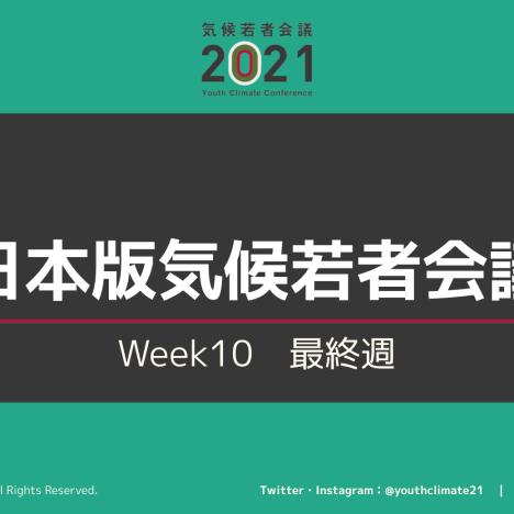 7/25 日本版気候若者会議第9週プログラム