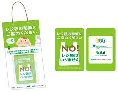 「買い物袋カード」これって必要?
