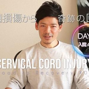 頸髄損傷事故「無駄な時間」(入院4日目)病院への不信感 エロは世界を救う 車椅子で自走 退院後の生活を考える