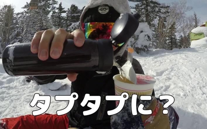 カップヌードルスノボチャレンジ スノーボード 蔵王すみかわスノーパーク